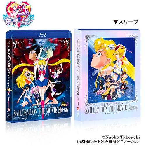 美少女戦士セーラームーン THE MOVIE Blu-ray 1993-1995 [初回生産限定][Blu-ray] / アニメ