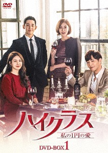 ハイクラス~私の1円の愛~ DVD-BOX 1[DVD] / TVドラマ