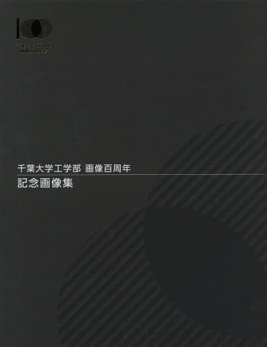 千葉大学工学部画像百周年記念画像集[本/雑誌] / 千葉大学画像工学同窓会