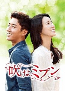 吹けよ、ミプン DVD-BOX 4[DVD] / TVドラマ