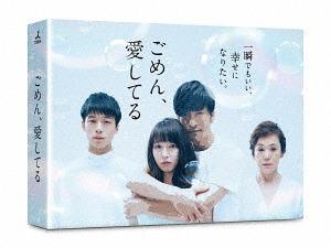 ごめん、愛してる DVD-BOX[DVD] / TVドラマ