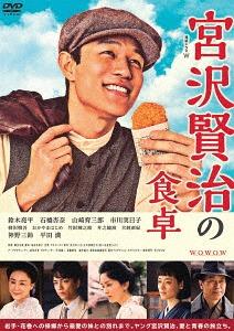 連続ドラマW 宮沢賢治の食卓 DVD-BOX[DVD] / TVドラマ