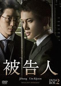 被告人 DVD-BOX 2[DVD] / TVドラマ
