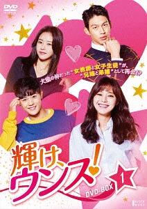 輝け、ウンス! DVD-BOX 1[DVD] / TVドラマ