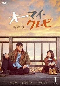 オー・マイ・クムビ DVD-BOX 1[DVD] / TVドラマ