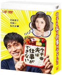 ウチの夫は仕事ができない DVD-BOX[DVD] / TVドラマ