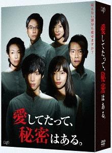 愛してたって、秘密はある。 DVD-BOX[DVD] / TVドラマ