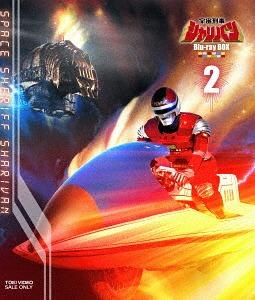 宇宙刑事シャリバン Blu-ray BOX 2[Blu-ray] / 特撮