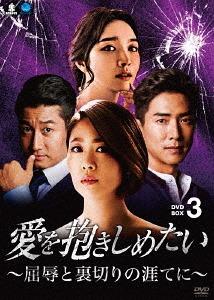 愛を抱きしめたい ~屈辱と裏切りの涯てに~ DVD-BOX 3[DVD] / TVドラマ