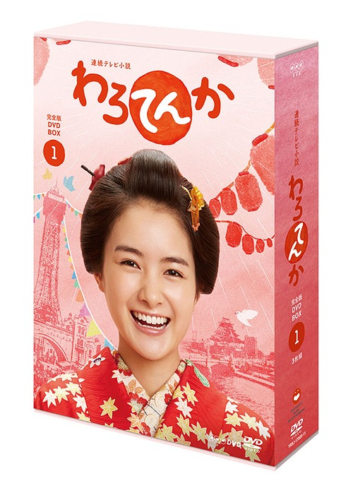 連続テレビ小説 わろてんか 完全版 DVD BOX1[DVD] / TVドラマ