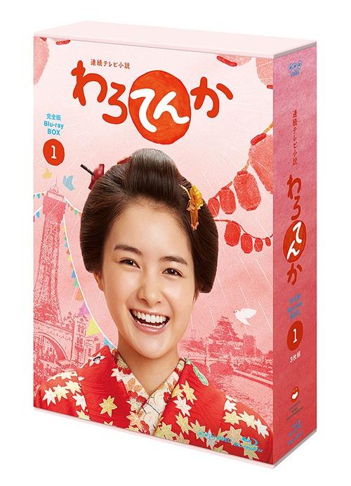 連続テレビ小説 わろてんか 完全版 ブルーレイ BOX1[Blu-ray] / TVドラマ