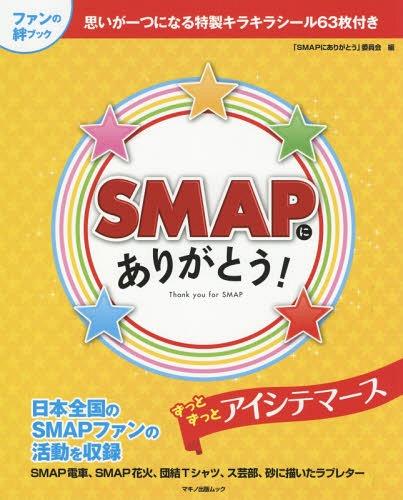 書籍のメール便同梱は2冊まで SMAPにありがとう 限定価格セール マキノ出版ムック 雑誌 超激得SALE 本 SMAPにありがと