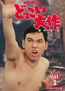 どっこい大作 コレクターズDVD VOL.1 [デジタルリマスター版][DVD] / TVドラマ
