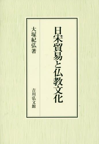 日宋貿易と仏教文化[本/雑誌] / 大塚紀弘/著