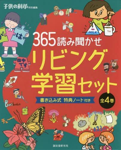 365読み聞かせリビング学習セット 全4[本/雑誌] / 自然史学会連合/ほか監修