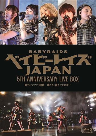 """ベイビーレイズJAPAN 5th Anniversary LIVE BOX『野外ワンマン3連戦""""晴れも!雨も!大好き!!""""』 [3Blu-ray+CD][Blu-ray] / ベイビーレイズJAPAN"""