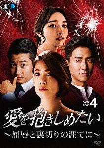 愛を抱きしめたい ~屈辱と裏切りの涯てに~ DVD-BOX 4[DVD] / TVドラマ