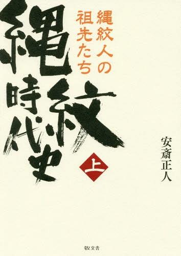 縄紋時代史 上[本/雑誌] / 安斎正人/著