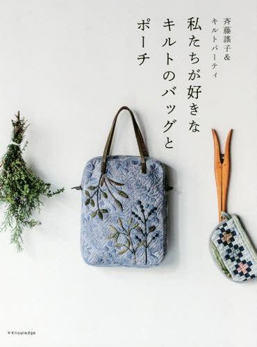 [書籍のメール便同梱は2冊まで]/私たちが好きなキルトのバッグとポーチ[本/雑誌] / 斉藤謠子/著 キルトパーティ/著