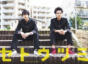 ドラマ25 セトウツミ DVD-BOX[DVD] / TVドラマ