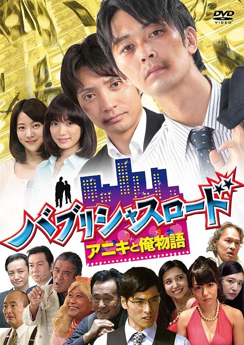 バブリシャスロード アニキと俺物語[DVD] / TVドラマ