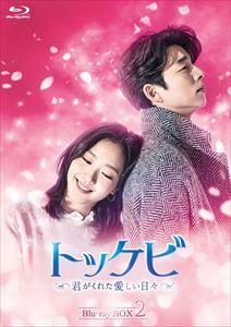トッケビ~君がくれた愛しい日々~ Blu-ray BOX 2 [261分 特典映像DVDディスク2枚付き][Blu-ray] / TVドラマ