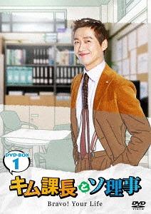 キム課長とソ理事 ~Bravo! Your Life~ DVD-BOX 1[DVD] / TVドラマ