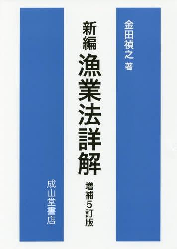 新編漁業法詳解[本/雑誌] / 金田禎之/著