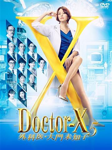 ドクターX ~外科医・大門未知子~5 DVD-BOX[DVD] / TVドラマ