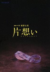 連続ドラマW 東野圭吾「片想い」 DVD-BOX[DVD] / TVドラマ