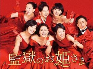 監獄のお姫さま DVD-BOX[DVD] / TVドラマ