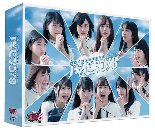 NOGIBINGO! 8 DVD-BOX [初回限定生産][DVD] / バラエティ (乃木坂46)