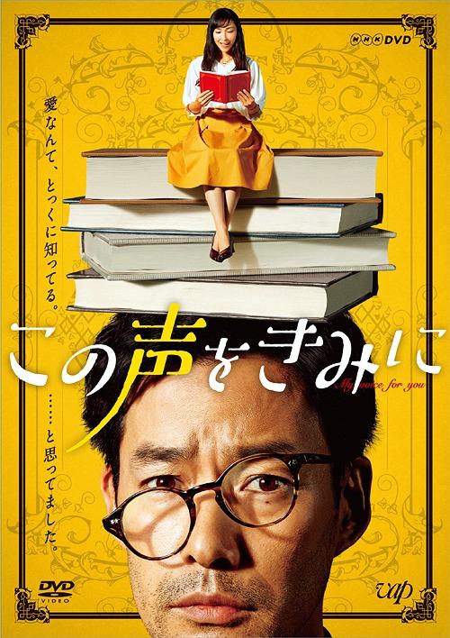 NHKドラマ10「この声をきみに」[DVD] / TVドラマ