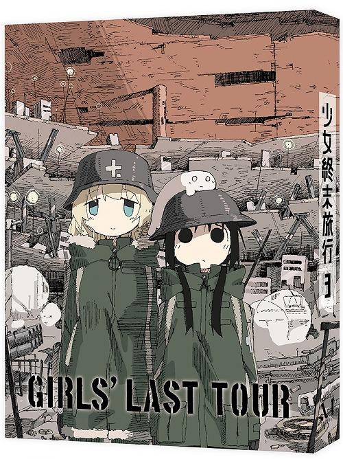 少女終末旅行 3[DVD] / アニメ