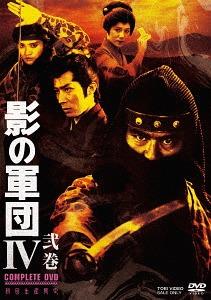 影の軍団IV COMPLETE DVD 弐巻 [初回生産限定][DVD] / TVドラマ