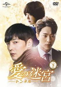 愛の迷宮-トンネル- DVD-SET 2[DVD] / TVドラマ
