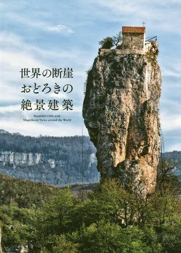 セール特価品 書籍とのメール便同梱不可 世界の断崖おどろきの絶景建築 マート 本 パイインターナショナル 雑誌 編著
