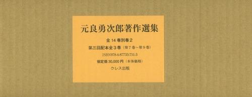 元良勇次郎著作集 第3回配本 3巻セット[本/雑誌] / 元良勇次郎/ほか著