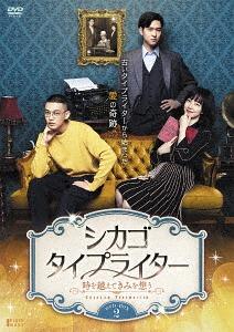 シカゴ・タイプライター ~時を越えてきみを想う~ DVD-BOX 2[DVD] / TVドラマ