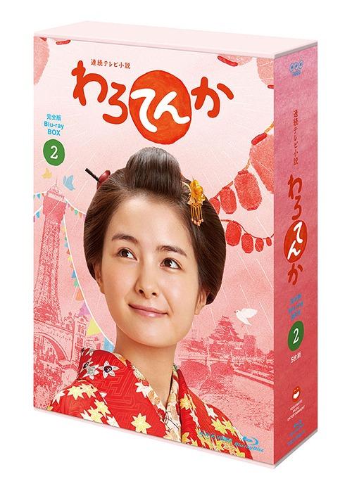 連続テレビ小説 わろてんか 完全版 ブルーレイ BOX2[Blu-ray] / TVドラマ