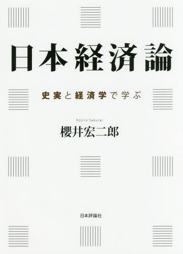 超歓迎された 送料無料選択可 書籍のメール便同梱は2冊まで 日本経済論 史実と経済学で学ぶ 櫻井宏二郎 本 雑誌 格安激安 著