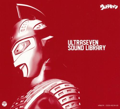 ウルトラセブン放送開始50年 特別企画 ウルトラセブン サウンドライブラリー[CD] / 特撮