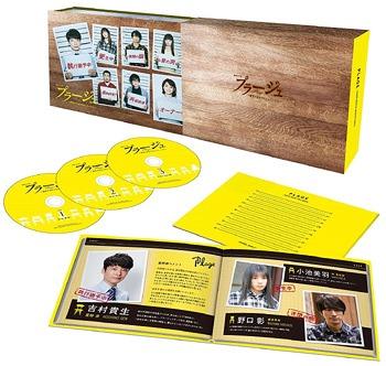 プラージュ ~訳ありばかりのシェアハウス~ Blu-ray BOX[Blu-ray] / TVドラマ