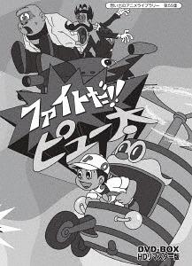 想い出のアニメライブラリー 第55集 ファイトだ!! ピュー太 HDリマスター DVD-BOX[DVD] / アニメ