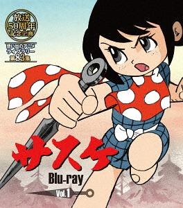 放送開始50周年記念企画 想い出のアニメライブラリー 第83集 サスケ Vol.1[Blu-ray] / アニメ