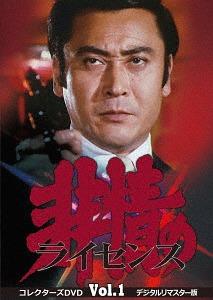 非情のライセンス 第1シリーズ コレクターズDVD VOL.1 [デジタルリマスター版][DVD] / TVドラマ