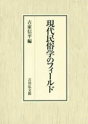 現代民俗学のフィールド[本/雑誌] / 古家信平/編