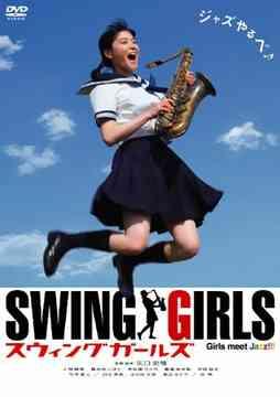 気質アップ 送料無料選択可 スウィングガールズ スタンダード 日本製 DVD エディション 邦画