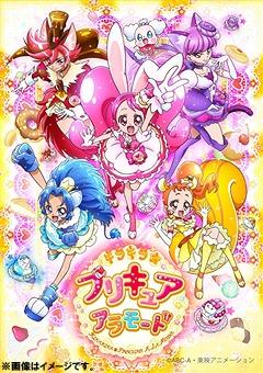 キラキラ☆プリキュアアラモード Blu-ray Vol.4[Blu-ray] / アニメ