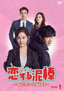 恋する泥棒~あなたのハート、盗みます~ DVD-BOX 1[DVD] / TVドラマ